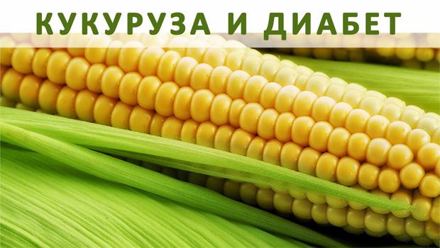 Употребление кукурузы при диабете 2 типа
