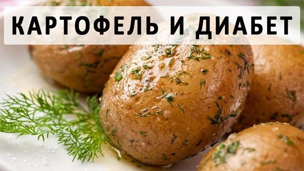 Употребление картофеля при диабете 2 типа
